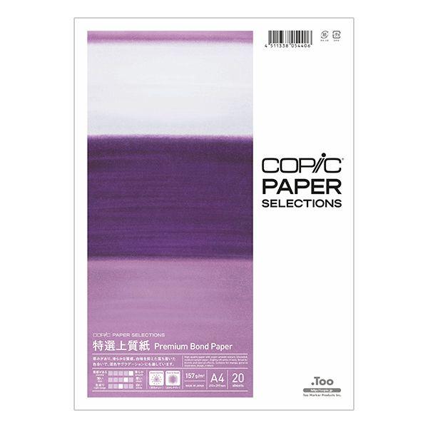 Copic Premium Bond Paper A4 157g 20Bl